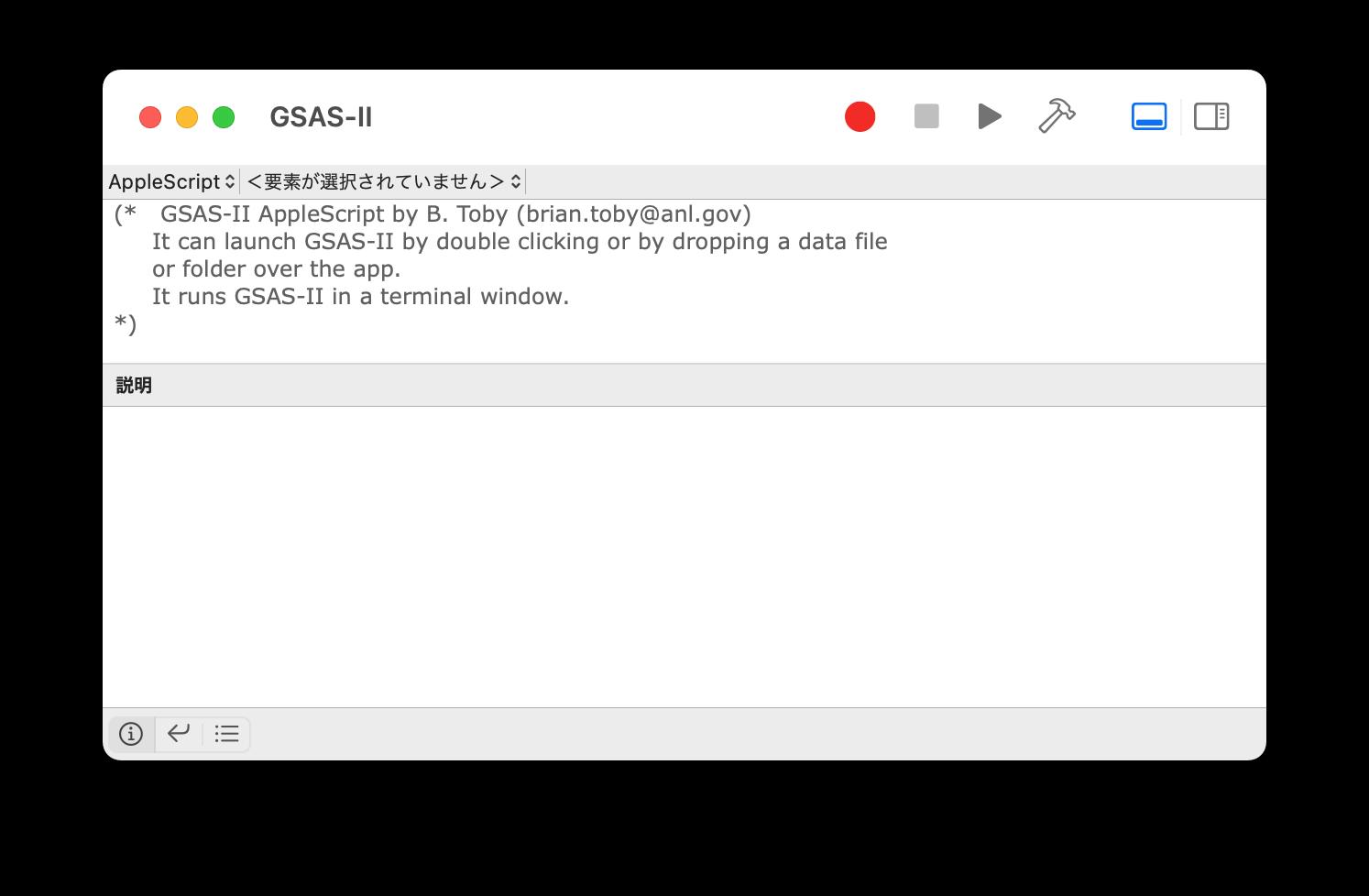 GSAS2-script-editor.png